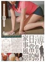 (h_254bnri00008)[BNRI-008] 薄着主婦の日常的家事風景 ダウンロード