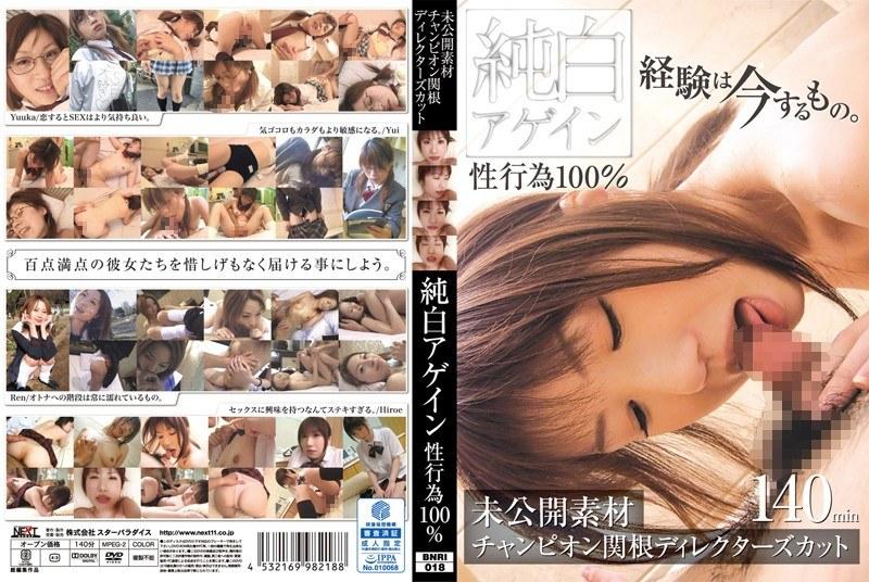めがねの女子校生、藤崎ゆうか出演の無料美少女動画像。未公開素材チャンピオン関根ディレクターズカット純白アゲイン性行為100%