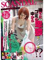 (h_254cand00004)[CAND-004] 捨てたゴミの中から卑猥なモノが!?この人妻はヤレる!! ダウンロード