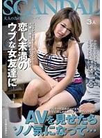 (h_254cand00028)[CAND-028] 恋人未満のウブな女友達にAVを見せたらソノ気になって… ダウンロード