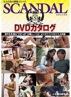 スキャンダルDVDカタログ ダウンロード
