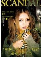 (制服+ギャル)×拉致=最高のヤリ友 夏希 レナ ダウンロード