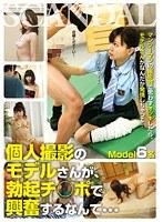 (h_254cand00142)[CAND-142] 個人撮影のモデルさんが、勃起チ●ポで興奮するなんて… ダウンロード