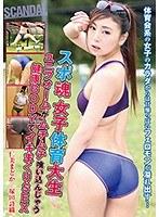 スポ魂女子体育大生 ユニフォームがムチムチ喰い込んじゃう健康BODYでイキまくりSEX ダウンロード