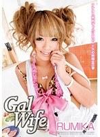 「Gal Wife RUMIKA」のパッケージ画像