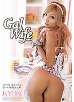 (h_254crim00003)[CRIM-003] Gal Wife KYOKO ダウンロード