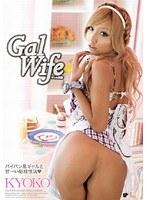 Gal Wife KYOKO