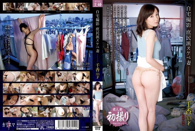 人妻、佐々木千香出演の4P無料熟女動画像。自宅撮影 庶民派スケベ妻 千香33才
