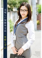 (h_254crim00013)[CRIM-013] 美味しい保険外交員 管野しずか ダウンロード