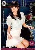 美味しい女子アナ 2 前田陽菜