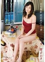 自宅撮影 庶民派スケベ妻 祥子40才
