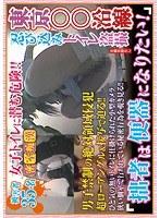 東京○○沿線忍び込みトイレ盗撮 「拙者は便器になりたい!」 ダウンロード