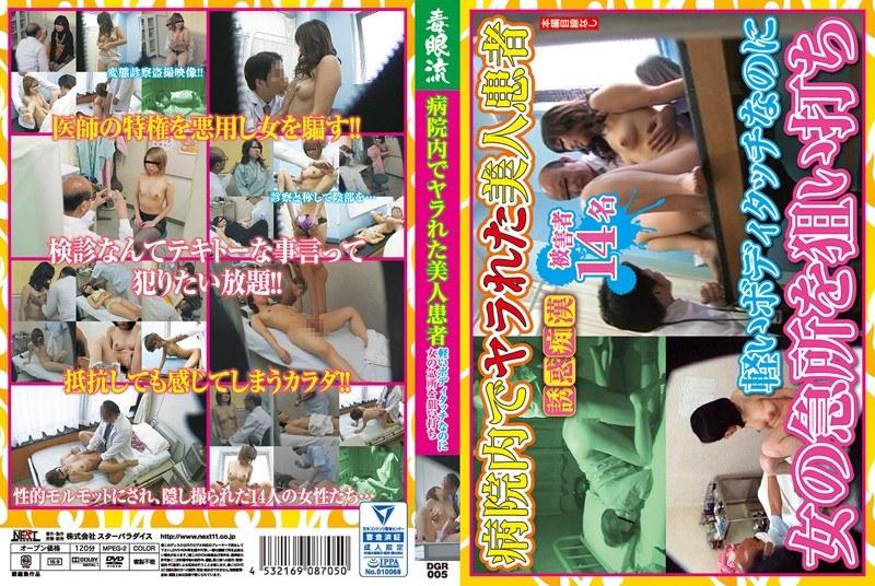美人、川島美奈出演ののぞき無料動画像。病院内でヤラれた美人患者 軽いボディタッチなのに女の急所を狙い打ち