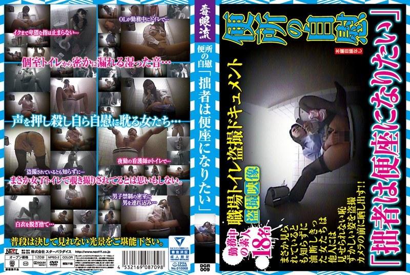素人、黒澤エレナ出演ののぞき無料動画像。便所の自慰「拙者は便座になりたい」