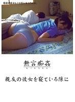 無言痴姦 親友の彼女を寝ている隙に ダウンロード