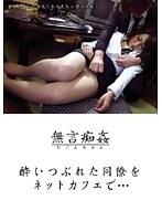 (h_254dmat00007)[DMAT-007] 無言痴姦 酔いつぶれた同僚をネットカフェで… ダウンロード