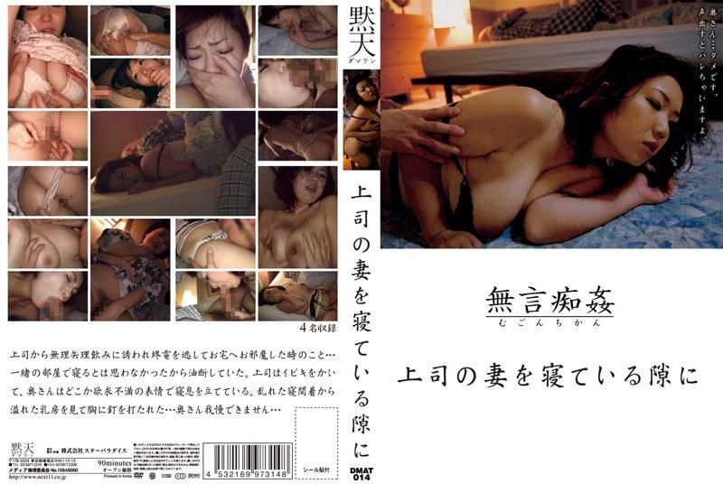 寝室にて、巨乳の奥様の不倫無料熟女動画像。無言痴姦 上司の妻を寝ている隙に