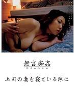 (h_254dmat00014)[DMAT-014] 無言痴姦 上司の妻を寝ている隙に ダウンロード