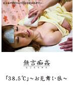 無言痴姦 「38.5℃」 〜お見舞い狼〜 ダウンロード