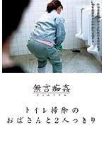 無言痴姦 トイレ掃除のおばさんと2人っきり