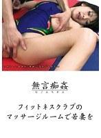 (h_254dmat00023)[DMAT-023] 無言痴姦 フィットネスクラブのマッサージルームで若妻を ダウンロード