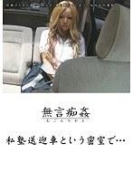 (h_254dmat00030)[DMAT-030] 無言痴姦 私塾送迎車という密室で… ダウンロード