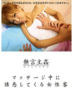 (h_254dmat00036)[DMAT-036] 無言主姦 マッサージ中に誘惑してくる女性客 ダウンロード