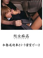 (h_254dmat00046)[DMAT-046] 処女痴姦 私塾送迎車という密室で… 2 ダウンロード