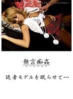 「無言痴姦 読者モデルを眠らせて…」のパッケージ画像