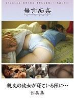 無言痴姦 親友の彼女が寝ている隙に…作品集 ダウンロード