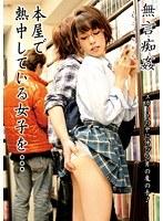 「無言痴姦 本屋で熱中している女子を…」のパッケージ画像