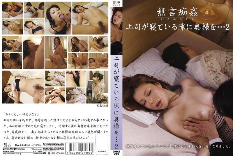 寝室にて、奥様の寝取られ無料熟女動画像。無言痴姦 上司が寝ている隙に奥様を… 2