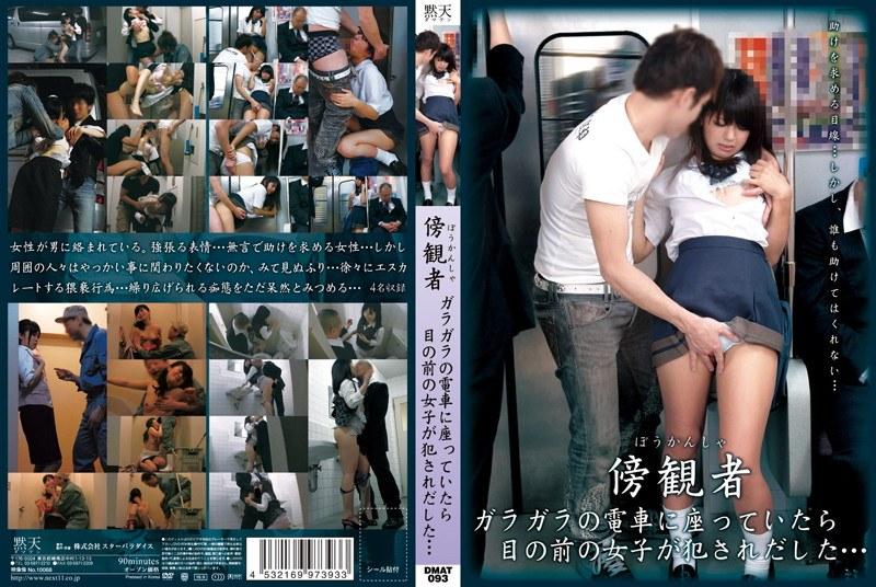 傍観者 ガラガラの電車に座っていたら目の前の女子が犯されだした…