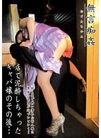 (h_254dmat00094)[DMAT-094] 無言痴姦 店で泥酔しちゃったキャバ嬢のその後… ダウンロード