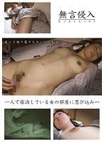 「無言侵入 一人で宿泊している女の部屋に忍び込み…」のパッケージ画像