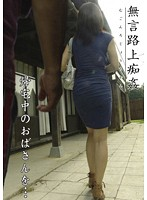 (h_254dmat00103)[DMAT-103] 無言路上痴姦 帰宅中のおばさんを… ダウンロード