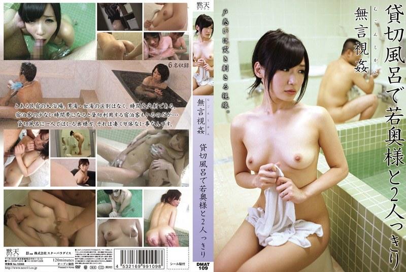 お風呂にて、花嫁の視姦無料熟女動画像。無言視姦 貸切風呂で若奥様と2人っきり
