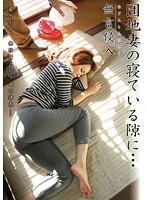 (h_254dmat00112)[DMAT-112] 無言侵入 団地妻の寝ている隙に… ダウンロード