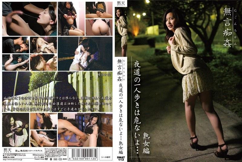 熟女、山崎由里子出演の痴漢無料動画像。無言痴姦 夜道の一人歩きは危ないよ…熟女編