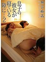 (h_254dmat00115)[DMAT-115] 無言痴姦 息子の彼女が寝ている隙に… 2 ダウンロード