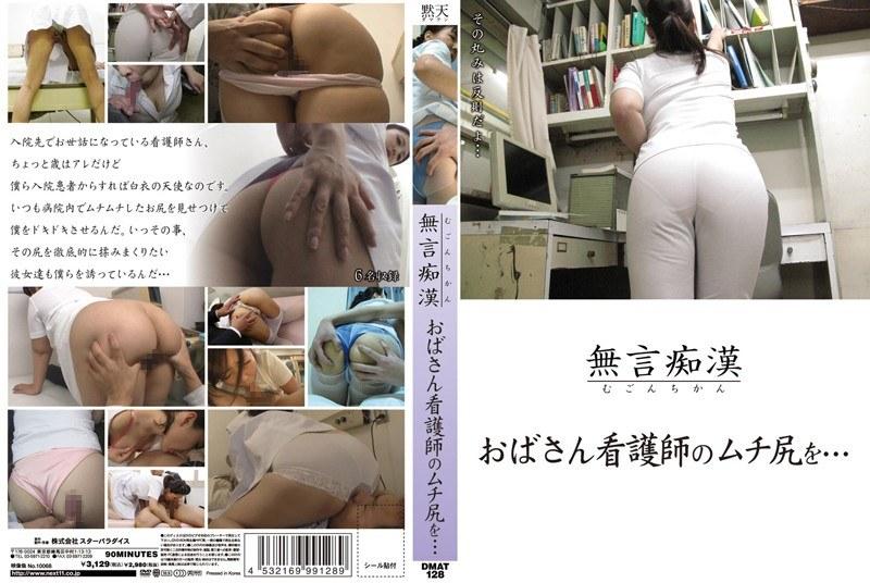 病院にて、ムチムチの熟女の痴漢無料動画像。無言痴漢 おばさん看護師のムチ尻を…