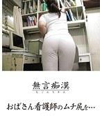 (h_254dmat00128)[DMAT-128] 無言痴漢 おばさん看護師のムチ尻を… ダウンロード
