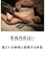 (h_254dmat00137)[DMAT-137] 家庭内夜這い 寝ている姉妹に射精する快感 ダウンロード