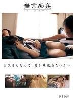 (h_254dmat00143)[DMAT-143] 無言痴姦 お父さんだって、若い娘抱きたいよ… ダウンロード