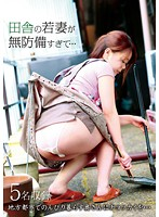 (h_254dmat00154)[DMAT-154] 田舎の若妻が無防備すぎて… ダウンロード
