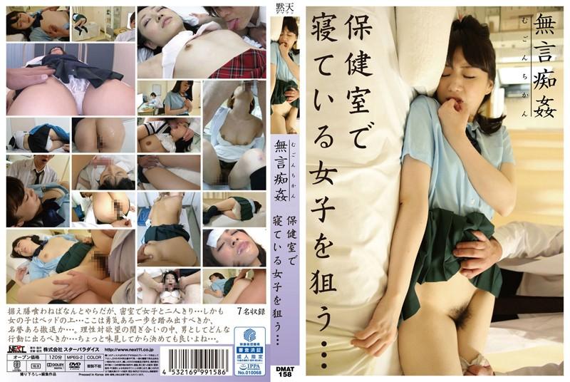 [DMAT-158] 無言痴姦 保健室で寝ている女子を狙う…
