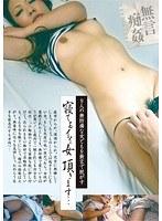 (h_254dmat00163)[DMAT-163] 寝てるイイ女頂きます… ダウンロード