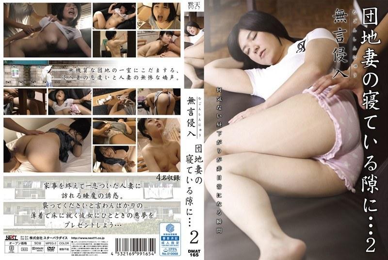 彼女、白川まお出演の無料熟女動画像。無言侵入 団地妻の寝ている隙に… 2