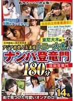 アジア圏超人気男優 トニー大木のナンパ登竜門180分 ダウンロード