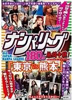 全国ナンパ・リーグ180分熱闘中継! 「東京VS熊本」 渋谷で美人をヤッチャエッヨイヨイヨイ〜そっだけん熊本女が一番むぞらしかとです〜 ダウンロード